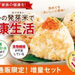 ファンケルの発芽米、食べたらマズかった?実際に炊いてみたらなんと⁈
